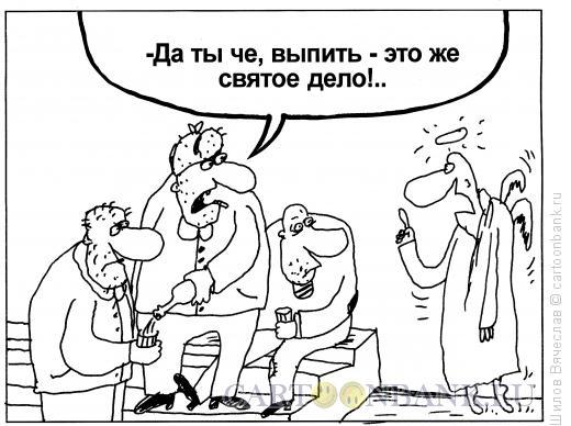 Карикатура: Ангел и алкаши, Шилов Вячеслав
