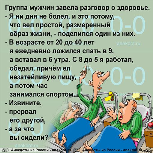 Анекдот: Разговор о здоровье, Евгений Кран