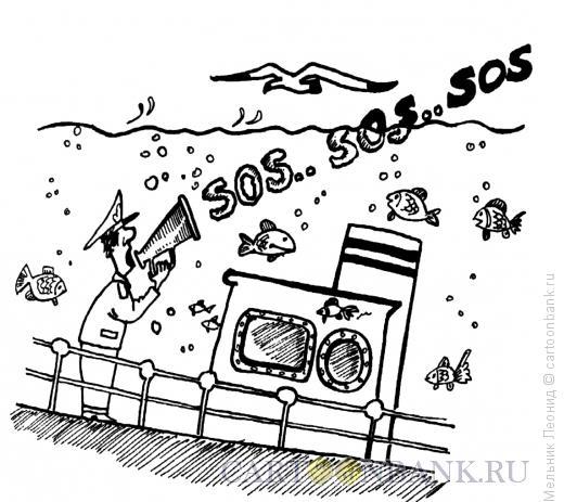 Карикатура: Сос!, Мельник Леонид
