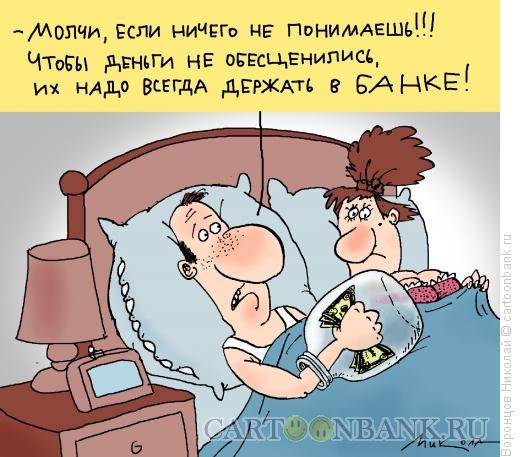 Карикатура: Деньги в банке, Воронцов Николай