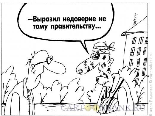 Карикатура: Погорячился, Шилов Вячеслав