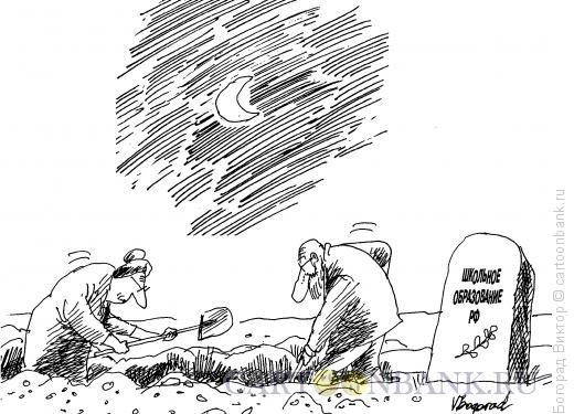 Карикатура: Учителя на кладбище, Богорад Виктор