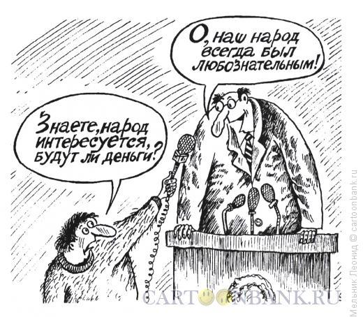 Карикатура: Ушел от ответа, Мельник Леонид