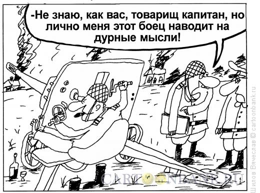 Карикатура: Боец, Шилов Вячеслав