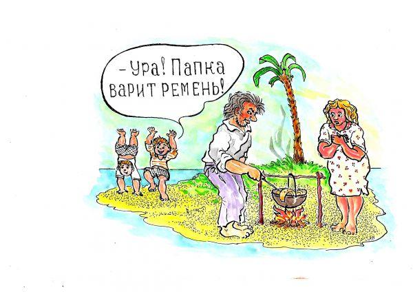 Карикатура: Папа варит ремень!, Зеркаль Николай Фомич
