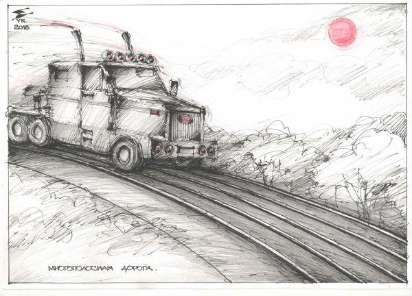 Карикатура: Многополосная дорога ., Юрий Косарев