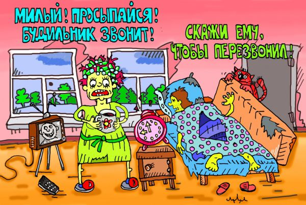 Карикатура: обязательно перезвонит, leon2008
