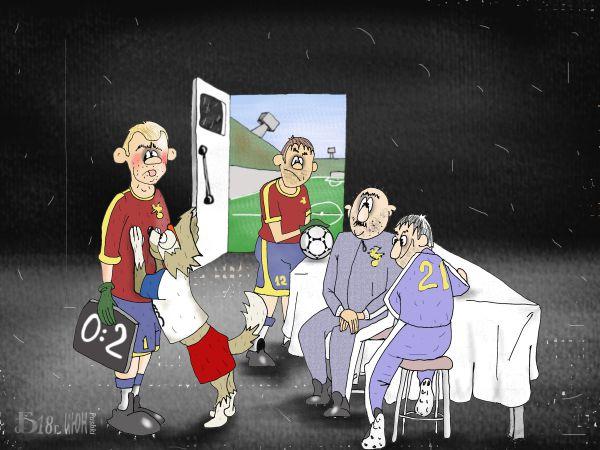 Карикатура: Опять двойка., БАД