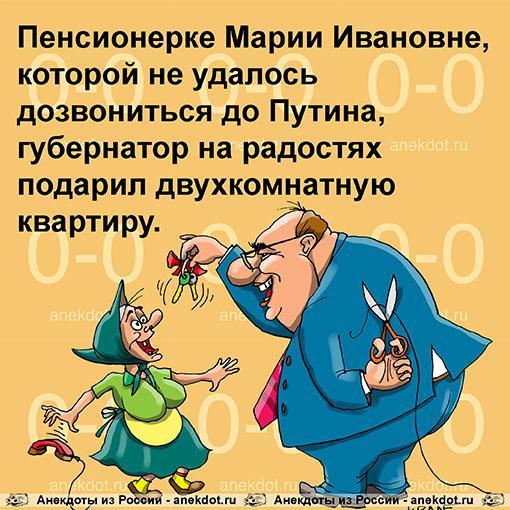 Анекдот: Пенсионерке не удалось дозвониться до Путина, Евгений Кран