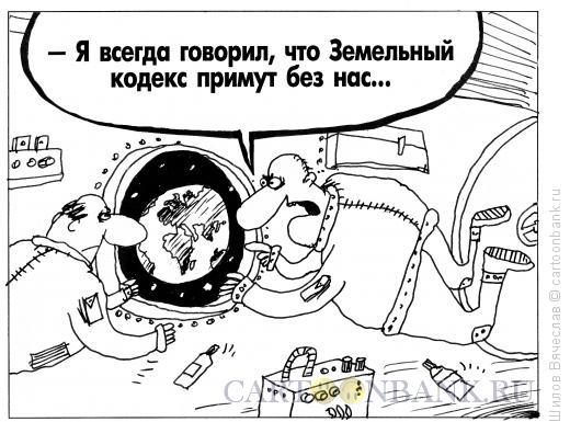 Карикатура: Земельный кодекс, Шилов Вячеслав