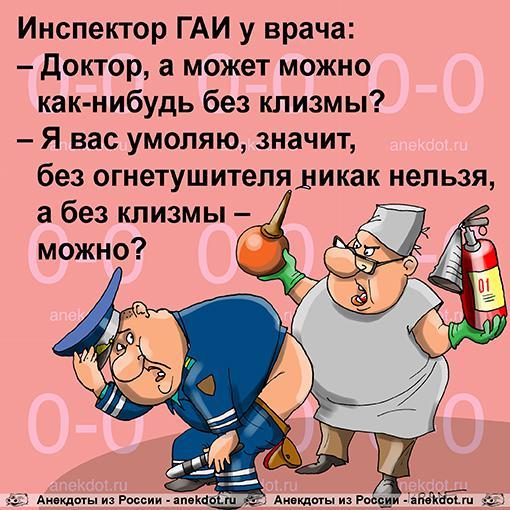 Анекдот: Инспектор ГАИ у врача, Евгений Кран
