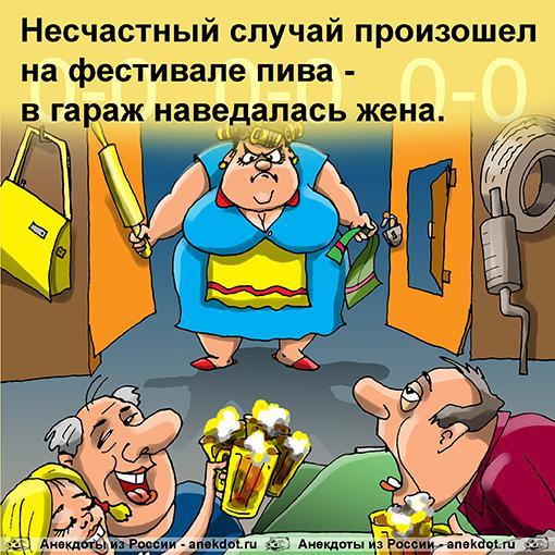 Анекдот: Несчастный случай на фестивале пива, Евгений Кран