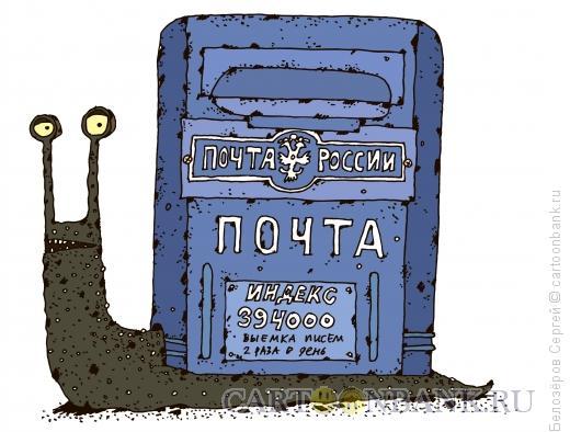 Карикатура: Почта России, Белозёров Сергей