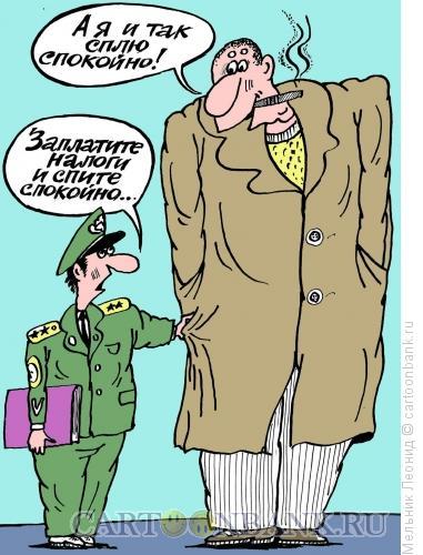 Карикатура: спите спокойно, Мельник Леонид