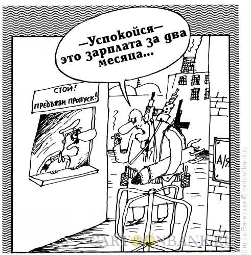 Карикатура: Зарплата, Шилов Вячеслав
