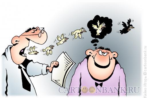 Карикатура: Черные мысли, Кийко Игорь