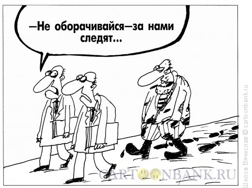 Карикатура: Следы, Шилов Вячеслав