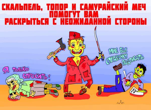 Карикатура: жизнь ХОРОША., leon2008