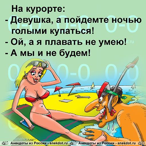Анекдот: Девушка, а пойдемте ночью голыми купаться!, Евгений Кран