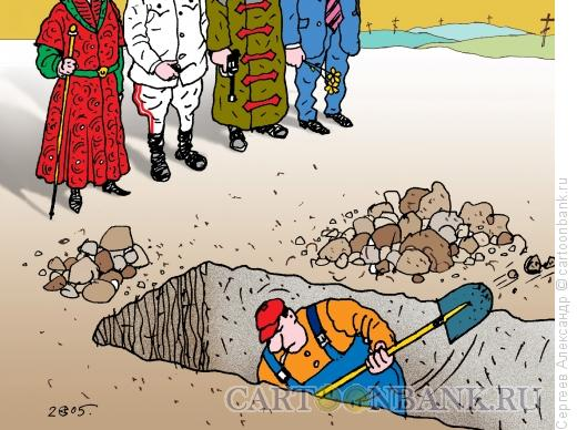 Карикатура: Россия в длину, ширину и глубину, Сергеев Александр