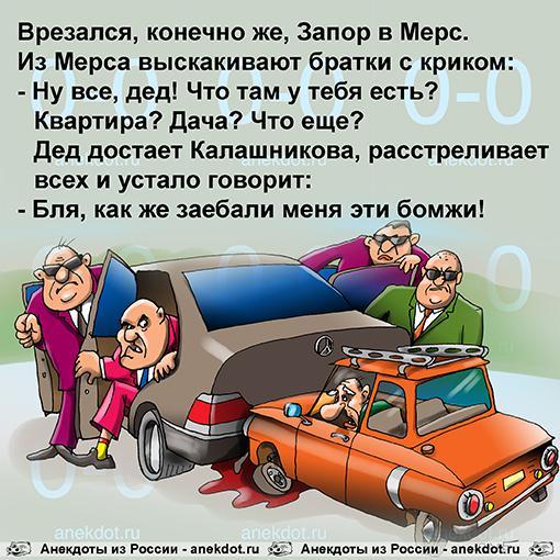 Анекдот: Врезался Запор в Мерс..., Евгений Кран