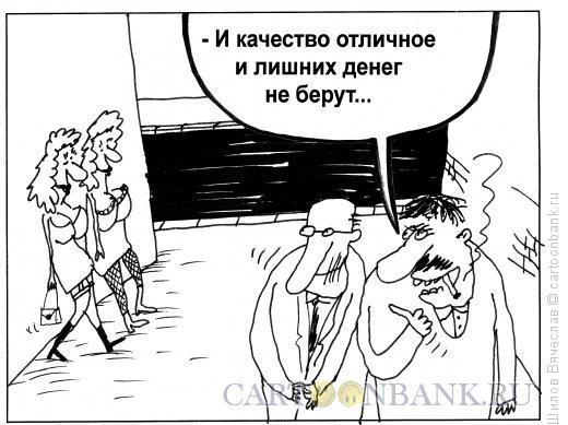 Карикатура: Хорошие девчонки, Шилов Вячеслав