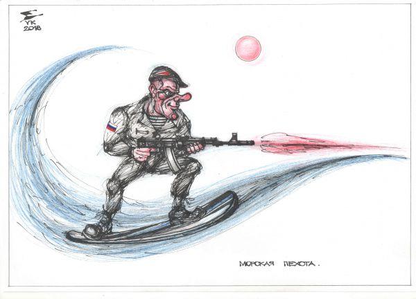 Карикатура: Морская Пехота ., Юрий Косарев
