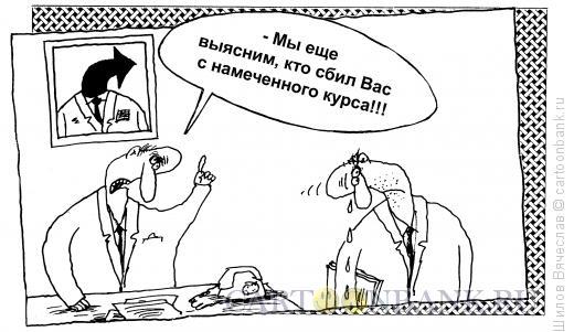 Карикатура: Намеченный курс, Шилов Вячеслав