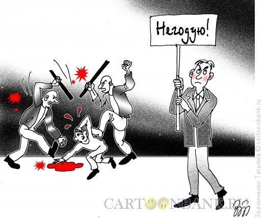 Карикатура: Негодую, Зеленченко Татьяна