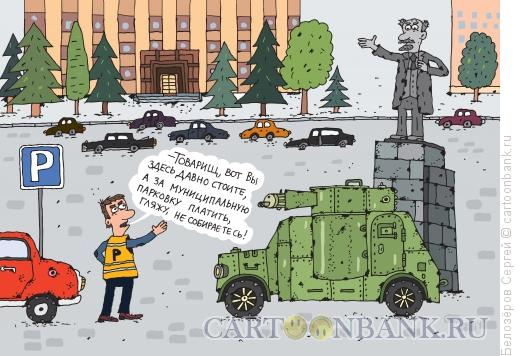 Карикатура: Парковка, Белозёров Сергей