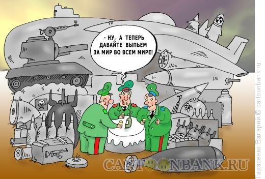 Карикатура: боевая готовность, Тарасенко Валерий