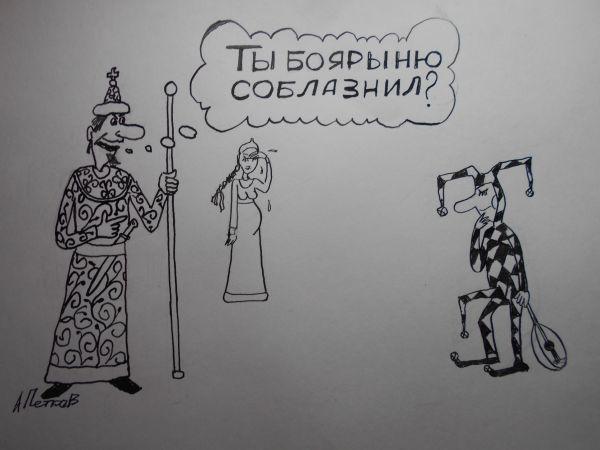 Карикатура: Царь, Петров Александр