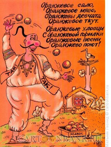 """Карикатура: Оранжевые песни """"оранжевой"""" партии, Мельник Леонид"""