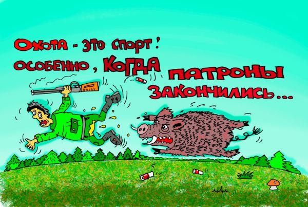 Карикатура: хватит заниматься спортом., leon2008