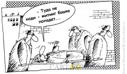 Карикатура: Зона риска, Шилов Вячеслав