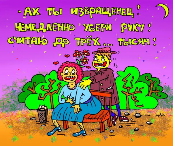 Карикатура: не каждый извращенец негодяй, leon2008