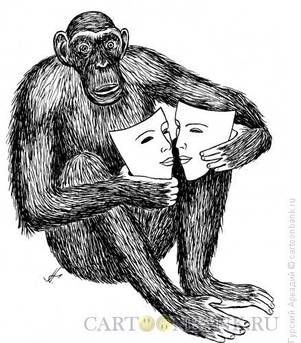 Карикатура: обезьяна с масками, Гурский Аркадий