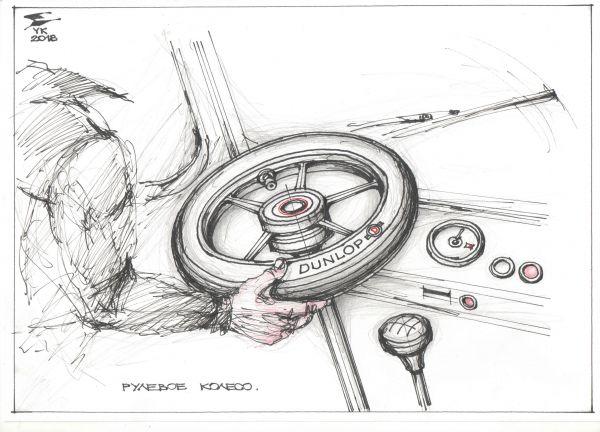 Карикатура: Рулевое колесо ., Юрий Косарев