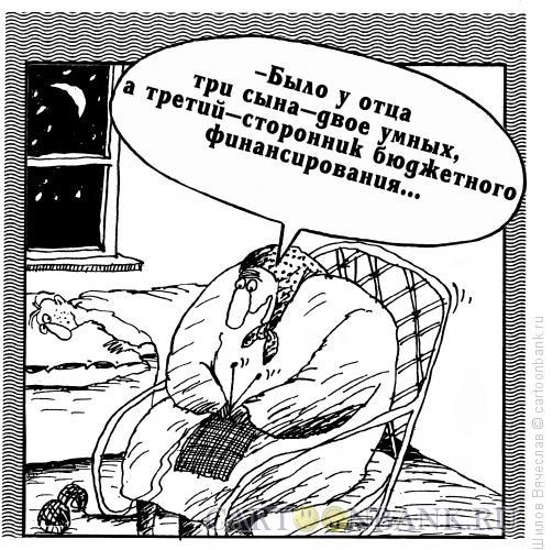Карикатура: Сказочка, Шилов Вячеслав