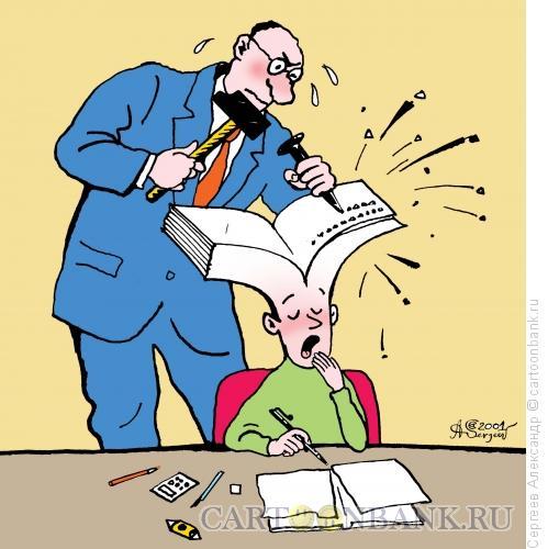 Карикатура: Знание - в голову, Сергеев Александр