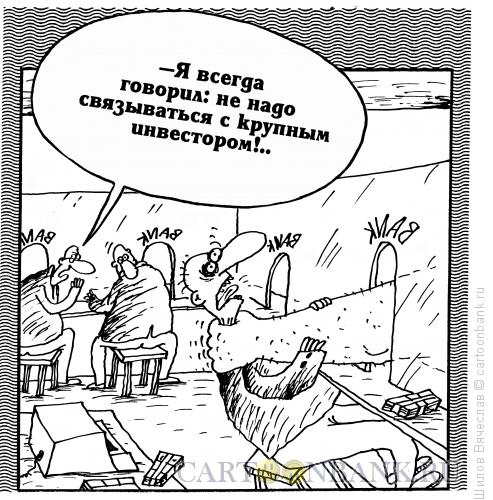 Карикатура: Инвестор, Шилов Вячеслав