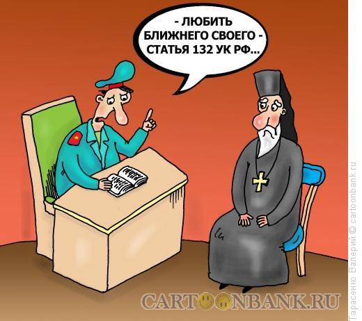 Карикатура: Любовная статья, Тарасенко Валерий