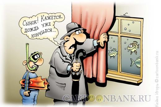 Карикатура: Стихия, Кийко Игорь