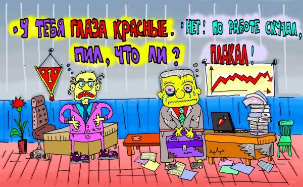 Карикатура: вот и закончился отпуск..., leon2008