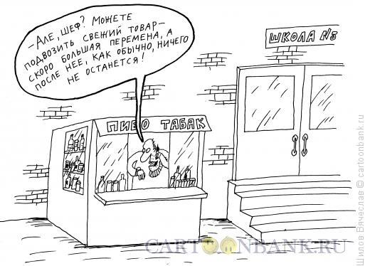 Карикатура: Бизнес у школы, Шилов Вячеслав