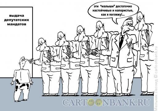 Карикатура: Депутатский мандат, Мельник Леонид