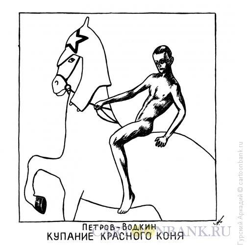 Карикатура: Красный конь, Гурский Аркадий