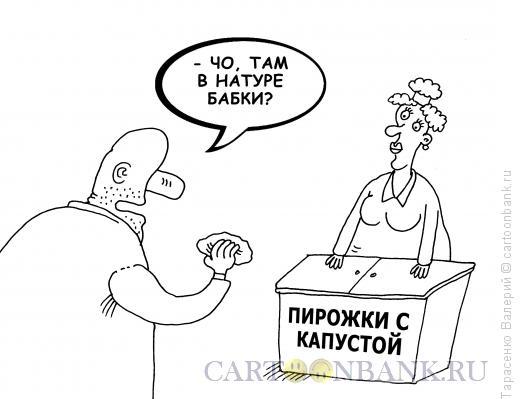 Карикатура: Пирожок с начинкой, Тарасенко Валерий