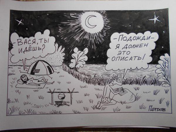 Карикатура: Писатель, Петров Александр
