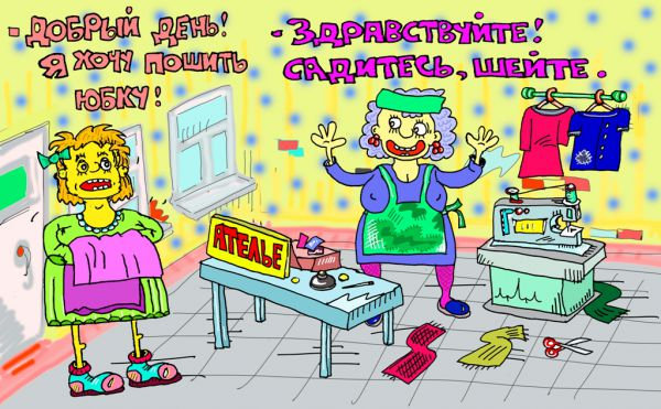 Карикатура: сделай сам!!!!, leon2008